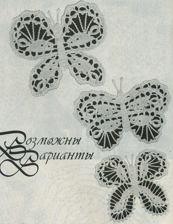 Оригинальные бабочки для