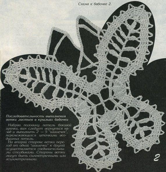 爱尔兰花边:花式钩编蝴蝶 - maomao - 我随心动
