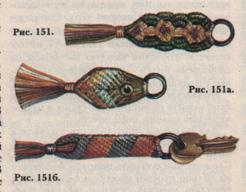 макраме подвески для ключей