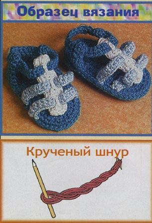 http://www.uzelok.ru/images/content/babu_11_sandalii_sh1.jpg